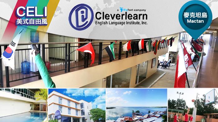 宿霧CELI語言學校, 麥克坦島CELI, 菲律賓遊學