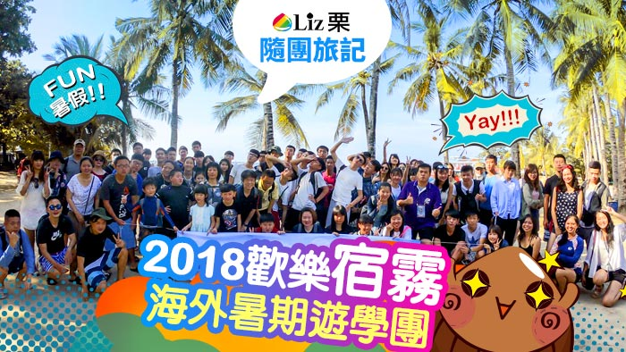 2018海外遊學, 菲律賓暑假遊學團, 海外暑期遊學團, 海外夏令營