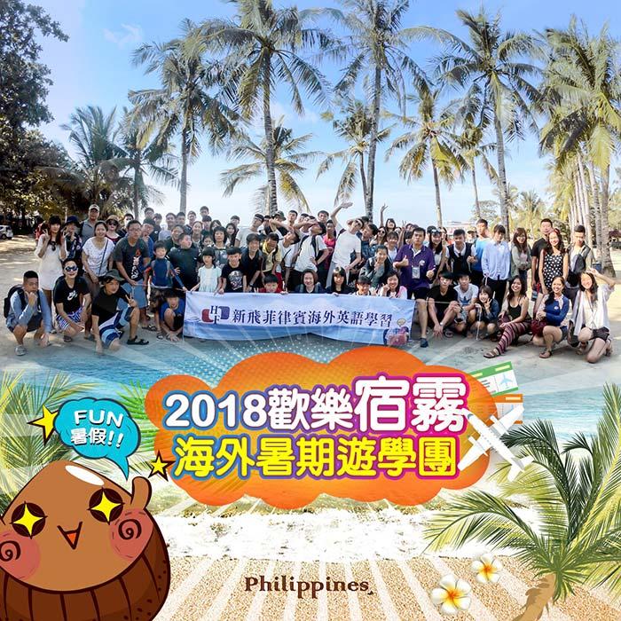 FUN暑假 - 海外遊學推薦,  菲律賓海外遊學, 遊學夏令營