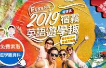 青少年遊學【2019寒假度假學英文】菲律賓英語遊學營