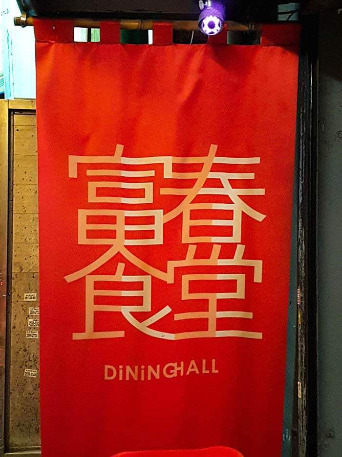富春食堂, Fuchun, Taipei, Taiwan