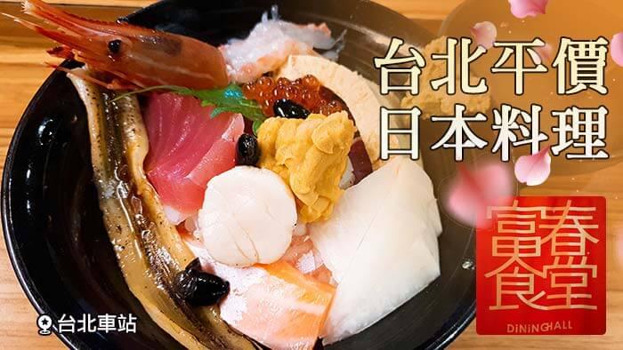 台北平價日本料理, 台北, 臺北, 台灣, 台北美食