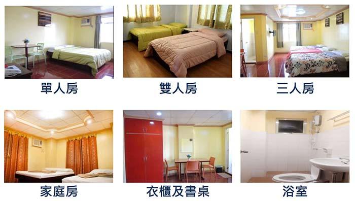 單人房, 雙人房, 三人房, 家庭房, 衣櫃及書桌, 浴室