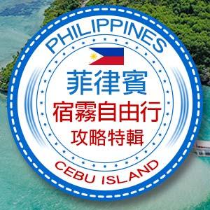 菲律賓宿霧自由行,宿務景點, 宿務自由行行程, 宿霧旅遊