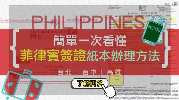 宿霧簽證幾天, 菲律賓簽證申請, 宿霧簽證費