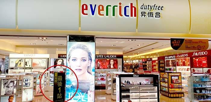 昇恆昌,免稅店, 菸, 酒 , 香煙, everrich