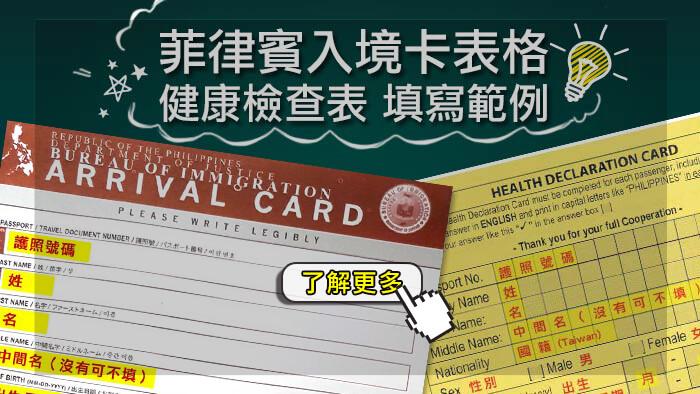 菲律賓入境填寫資料表, 如何填寫菲律賓入境卡