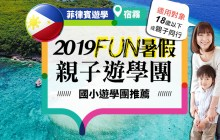 2019親子暑期遊學團 / 小學生暑假遊學團-暑假菲律賓遊學