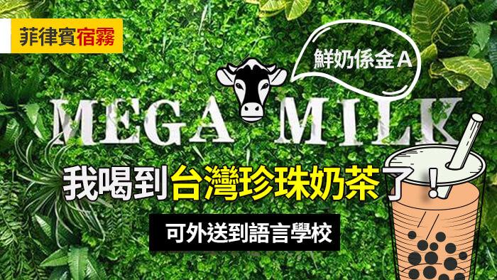 宿霧好喝的珍珠奶茶, 台灣為珍珠奶茶, 台灣人開的飲料店