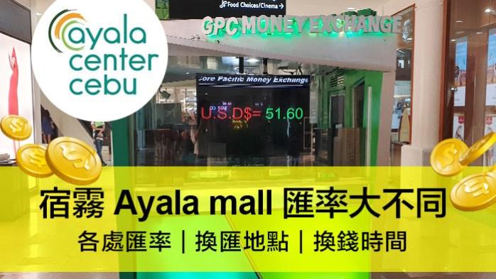 宿霧換匯匯率, 去哪裡換匯,  換匯注意事項, Ayala Mall, 阿拉亞 Mall