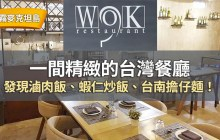 麥克坦島, 馬克坦島, 台灣餐廳, 中式餐廳, 推薦餐廳