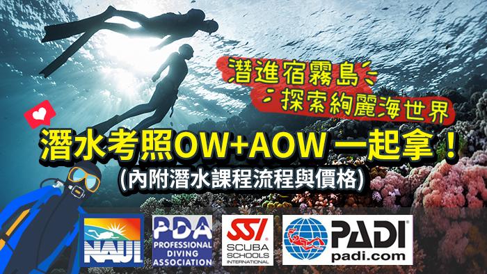 潛水課程推薦, OW, AOW證照等級