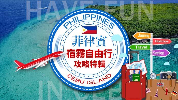 free-individual-travel-in-cebu-a1-1
