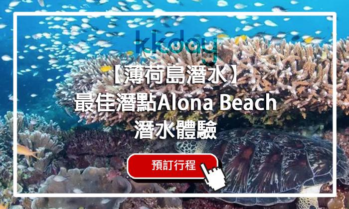 Bohol潛水, 薄荷島潛點, 菲律賓潛水