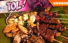【Tol!】菲律賓宿霧推薦餐廳| 靠近SMEAG Capital語言學校