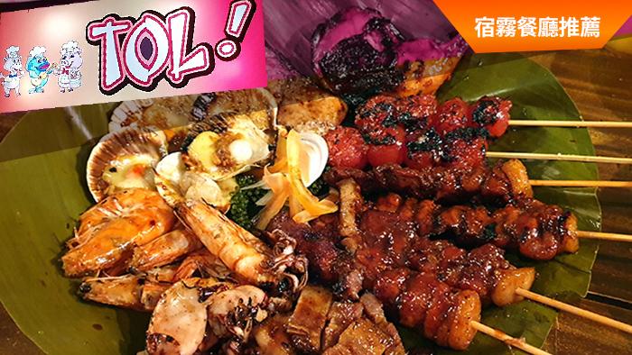 菲律賓, 宿霧, 當地餐廳推薦, 適合多人聚餐的餐廳, BBQ, 調酒