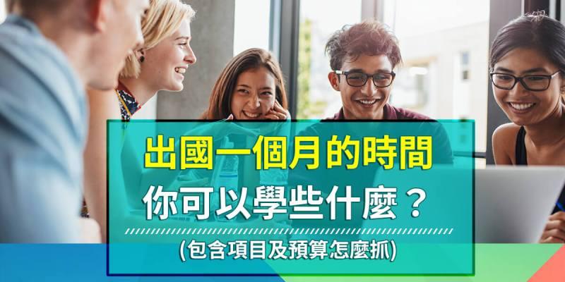 海外出國學習, 海外學英文, 遊學英文, 一個月留學