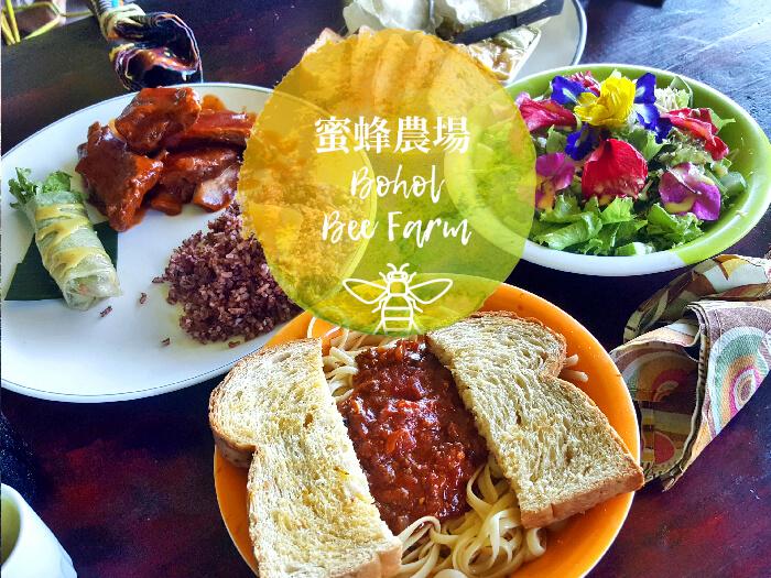 薄荷島蜂蜜農場, Bohol Bee Farm, 薄荷島吃午餐餐廳推薦