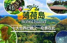 規劃【薄荷島旅遊】十大世界壯觀奇景,半自助旅行規劃-Best Things to do in Bohol Island