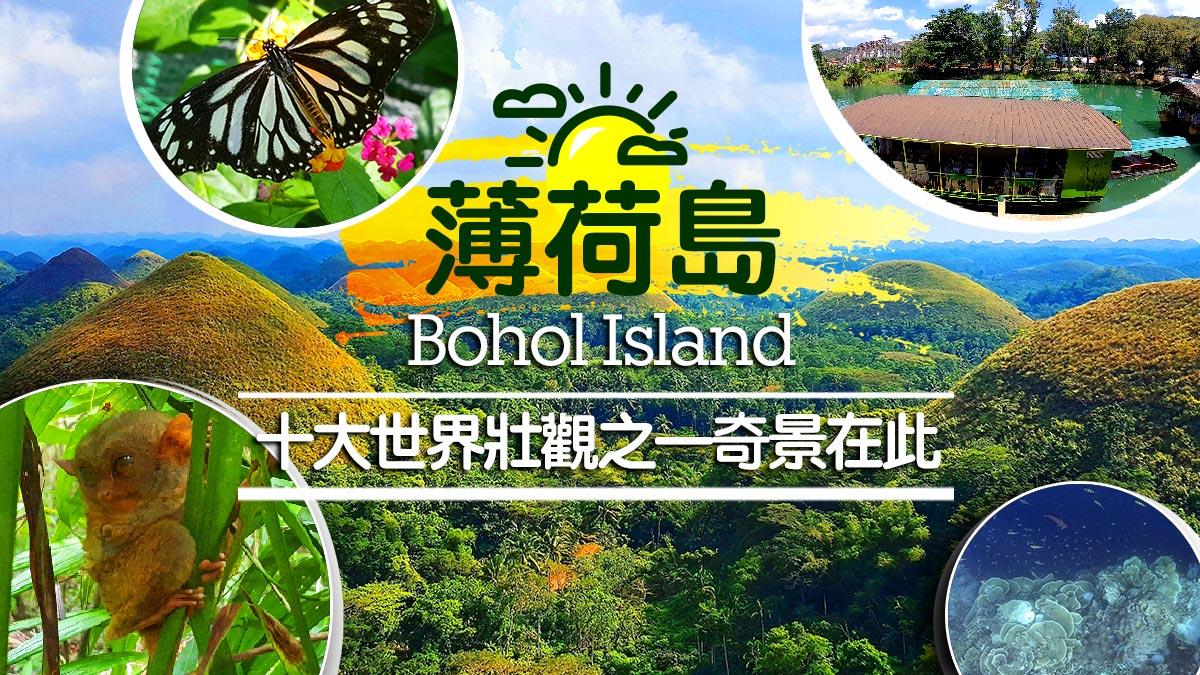 宿霧薄荷島旅遊景點推薦, CEBU, BOHOL ISLAND