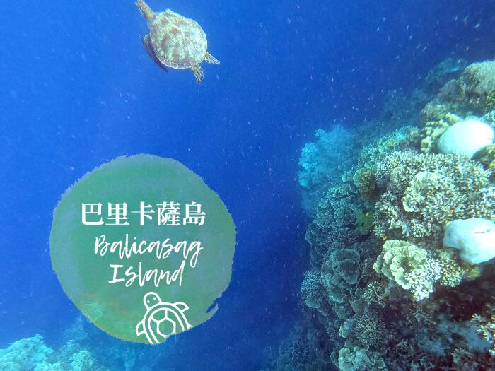 巴里卡薩島, Balicasag Island, 巴卡卡薩大斷層, 薄荷島浮潛