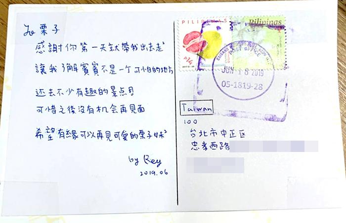 海外寄明信片填寫範例, 國際明信片範例, 菲律賓寄明信片