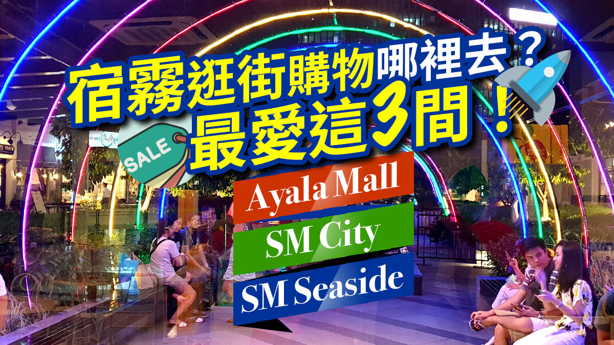 宿霧逛街購物好去處, 宿霧百貨哪裡好逛, 購物中心推薦