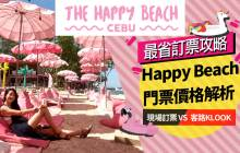 Happy Beach門票, 現場購票, Klook客路訂票, 差異