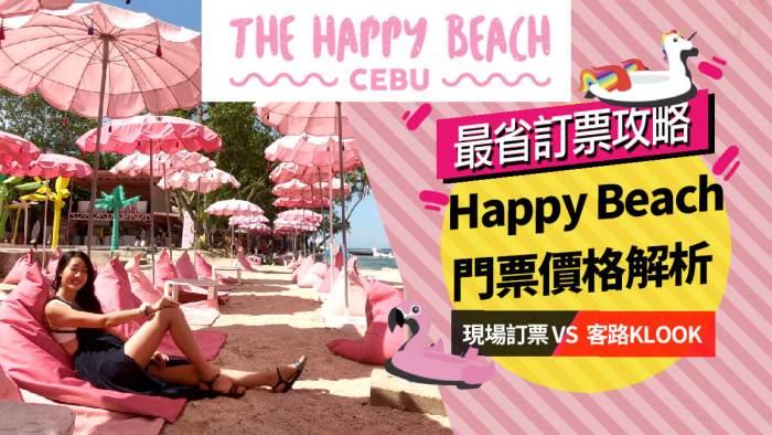 Happy Beach門票, 現場購票, Klook客路訂票, 差異
