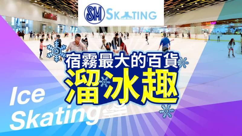 到宿霧最大的百貨溜冰囉, ICE Skating, SM Seaside