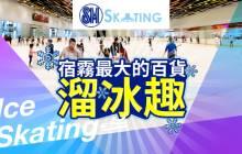 宿霧最大SM Seaside溜冰囉!內含價格與注意事項 (ICE SKATING)