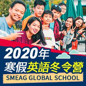2020小朋友,國中,高中英語短期遊學,冬令營