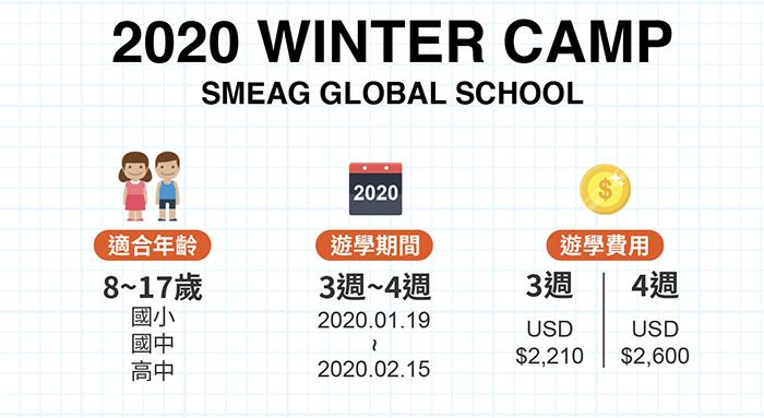 Winter camp, 寒假英文課程, 海外英語遊學, 寒暑假課程