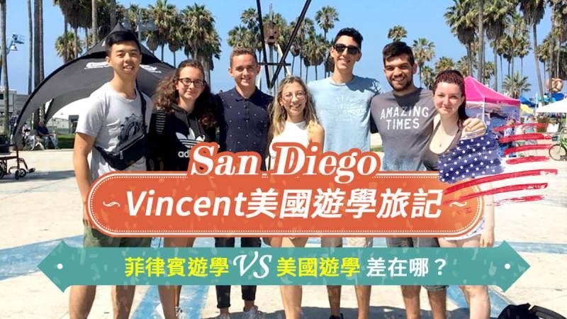 美國遊學,2個月, 菲律賓遊學, 個人遊學, 海外遊學英文