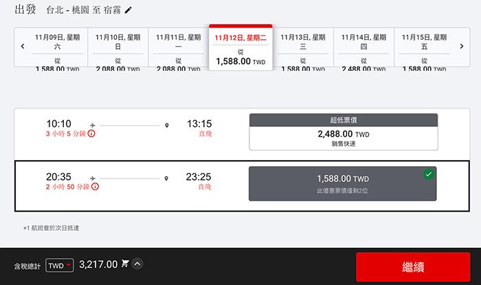 亞洲 - 航班資訊, 每日飛行時間, 台北飛宿霧