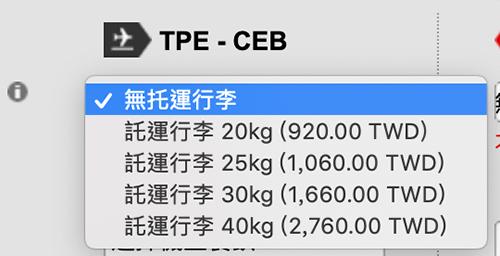 亞航 - 托運行李加價費用, 20kg, 25kg, 30kg, 40kg