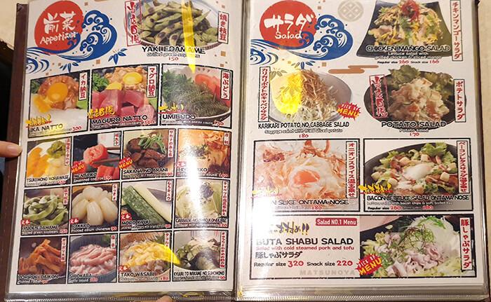 前菜, 松之家菜單, 推薦日料餐廳