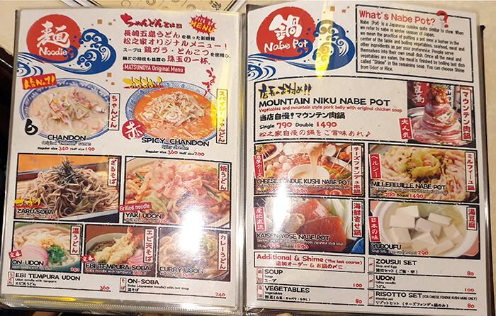 麵食, Noodle, 鍋Nabe Pot