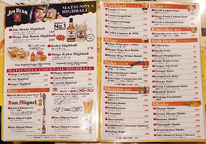 酒單, 酒menu, San Miguel, Wine, Sake, Shochu