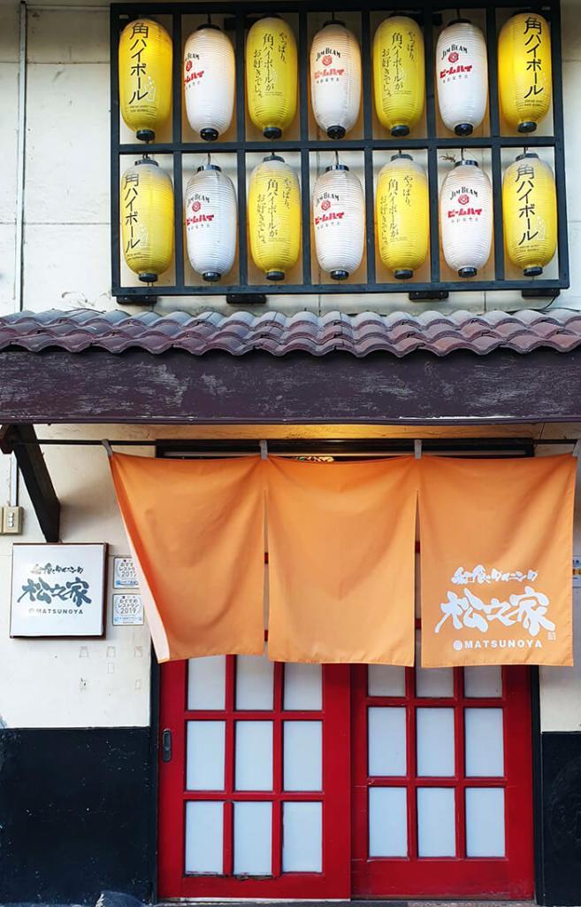 松之家, Japanese Restaurant Matsunoya, BAKILID