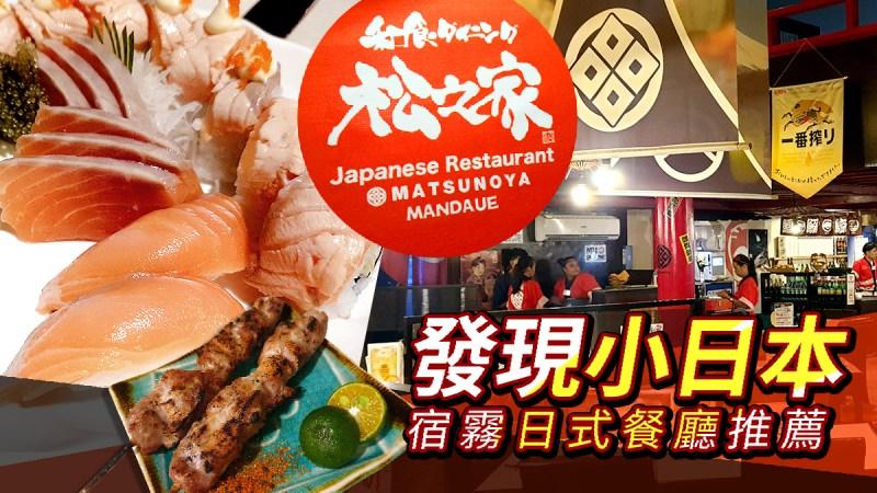 松之家, Matsunoya, Japanese Restaurant