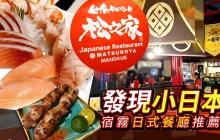 宿霧日料餐廳推薦【松之家】Matsunoya -日本料理 | 日式餐廳