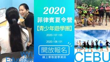 短期遊學團, 2020遊學團, 2020菲律賓遊學團, 遊學團費用