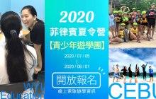 菲律賓【青少年遊學】2020暑假遊學團 – 宿霧夏令營 | WYL語言學校