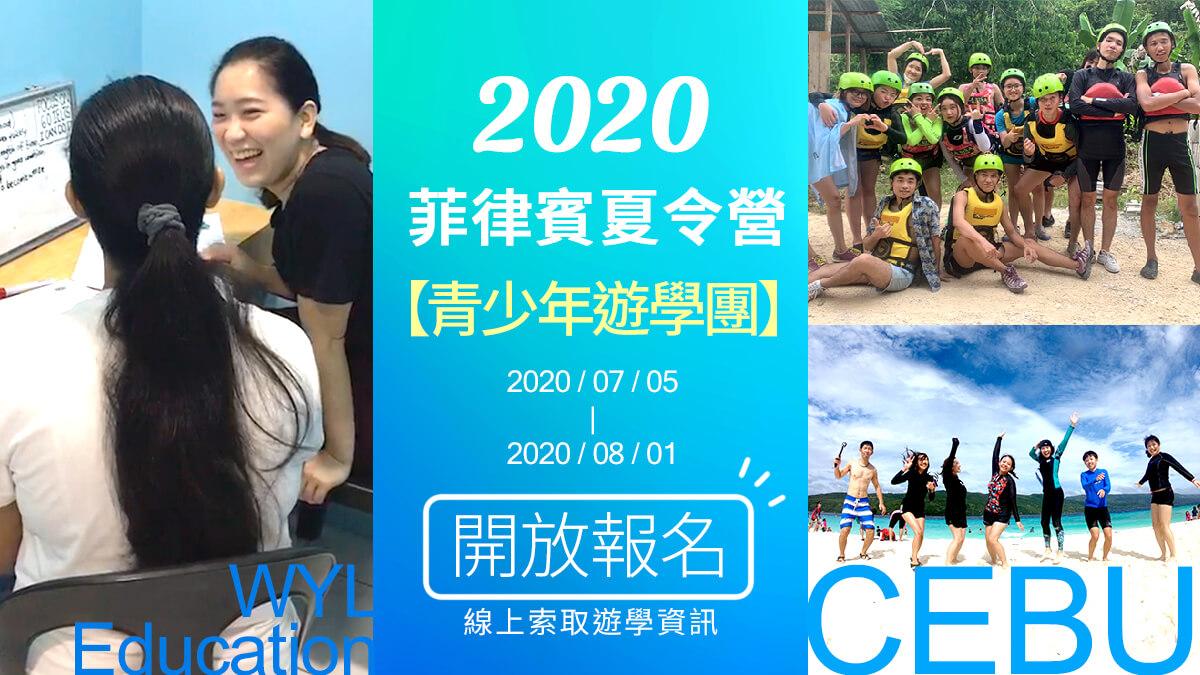 2020菲律賓暑假青少年遊學團 - 宿霧WYL語言學校