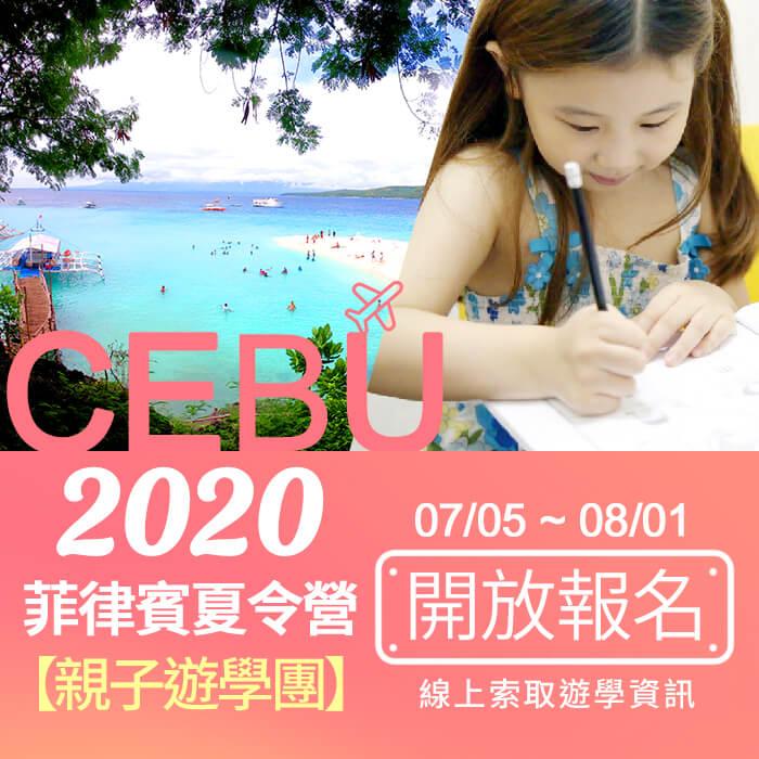 2020菲律賓暑假親子遊學, 英語暑期夏令營, 小朋友遊學