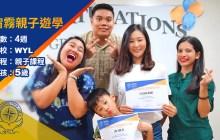 帶5歲孩子遊學宿霧心得感想 | WYL親子遊學家庭日記 (海外四週英語學習) Learn English in Cebu