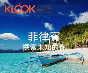 KLOOK客路, 菲律賓旅遊規劃, 菲律賓旅遊行程安排