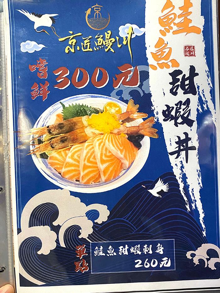 鮭魚甜蝦丼, 刺身