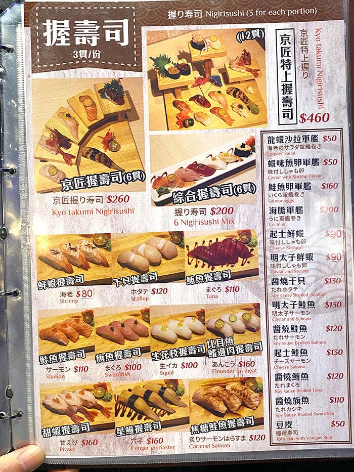 握壽司, 鮪魚, 鮮蝦, 干貝, 甜蝦, 星鰻, 比目魚